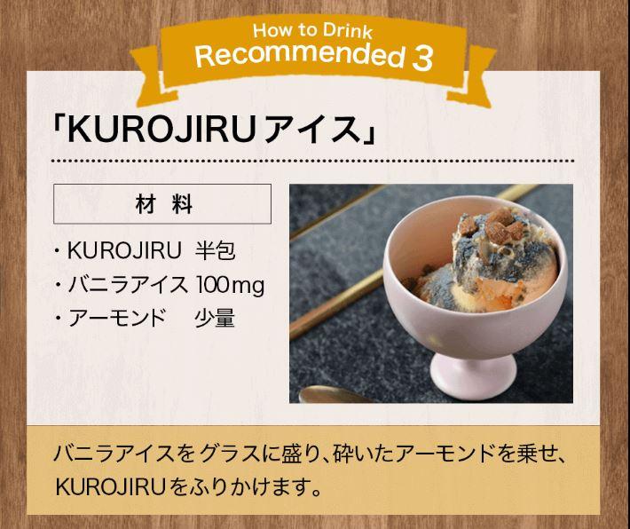 KUROJIRUのアレンジレシピ3