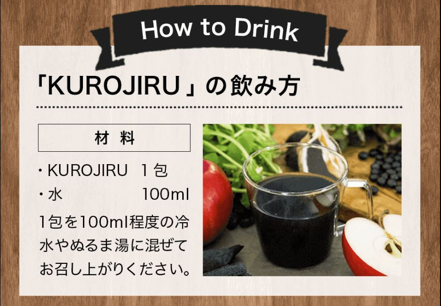 KUROJIRUの基本的な飲み方
