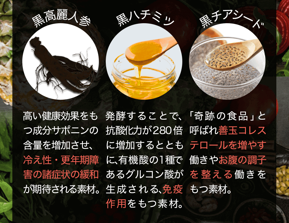 KUROJIRUの成分2-2