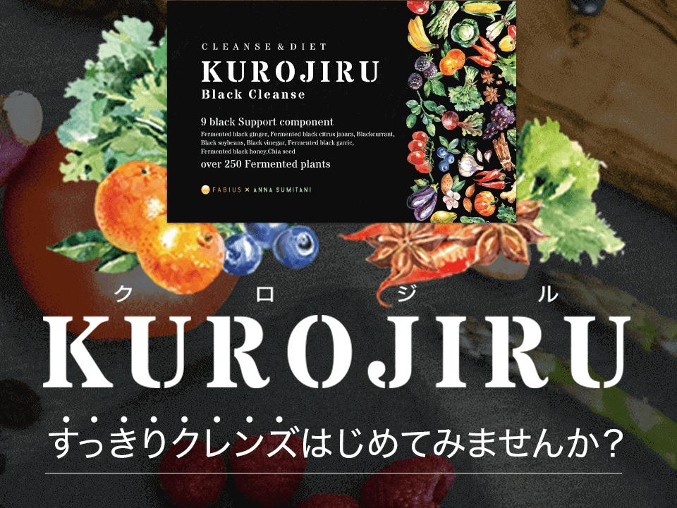 【要チェック】炭で痩せられると評判のKUROJIRU黒汁ブラッククレンズについてまとめてみました!ダイエット効果についての評判やクチコミ情報を大公開!