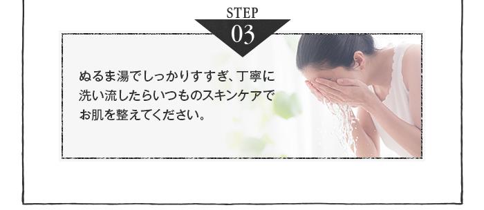 エゴイプセクレンジング_ステップ③