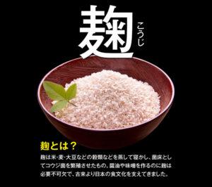 雑穀麹の生酵素の成分の一つ麹の画像