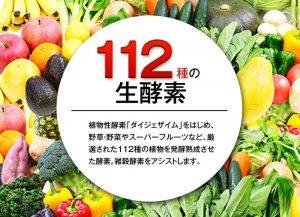 雑穀麹の生酵素には112種類の生酵素