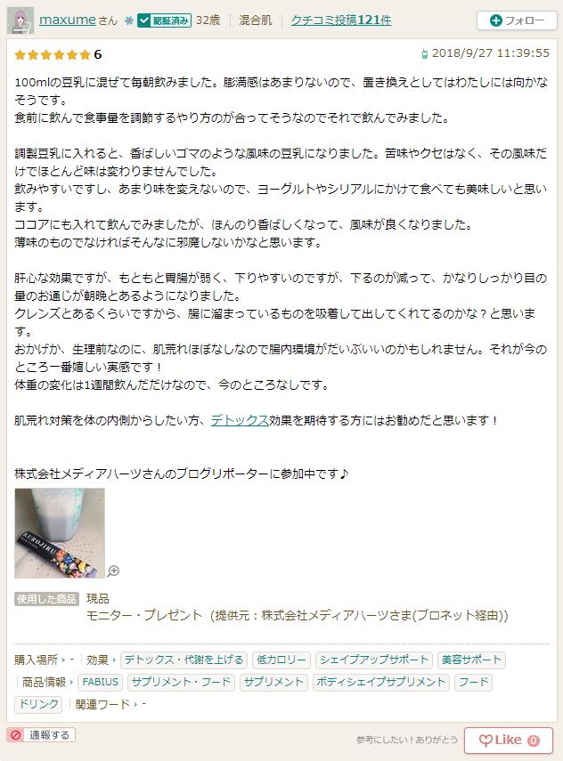 黒汁(KUROJIRU) @コスメ 口コミ2