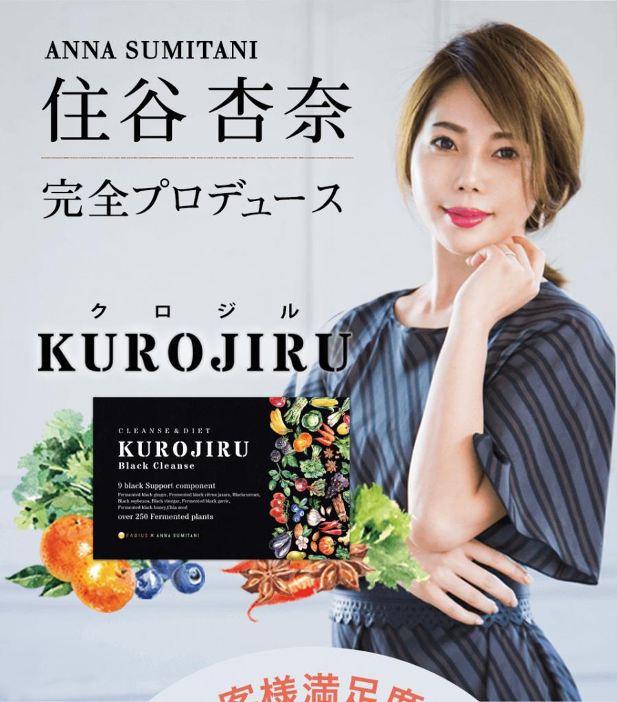 黒汁(KUROJIRU) プロデュース
