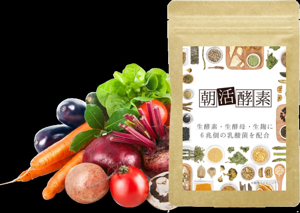 朝活酵素 野菜とサプリ