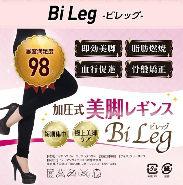 ビレッグ(BiLeg)の脚痩せ効果は嘘?口コミ・評判から分かった本当の効果とは!?