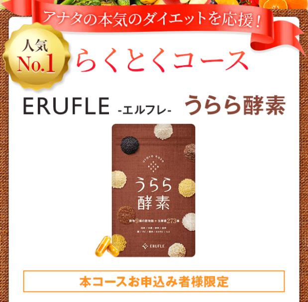 うらら酵素はamazon・rakuten・ヤフーショッピングなど通販サイトで購入できる?公式サイトで購入するのが一番オトク!?