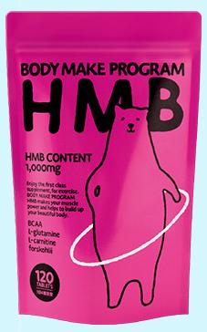full me HMB パッケージ