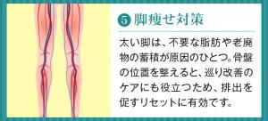 ⑤脚痩せ対策