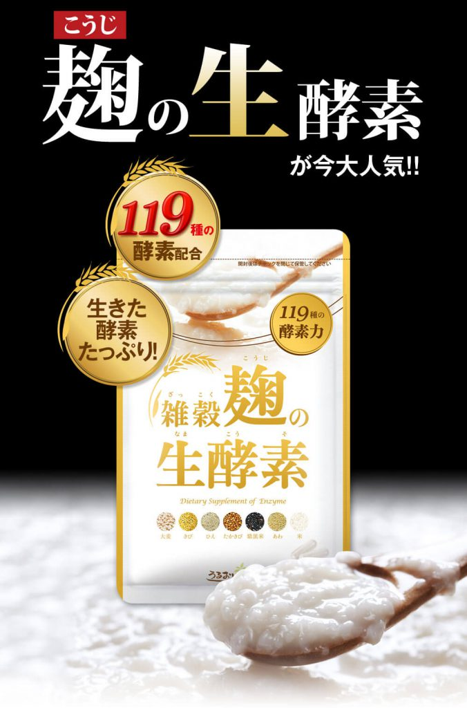雑穀麹の生酵素のイメージ