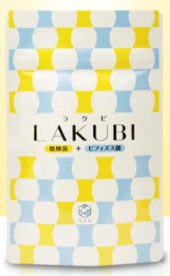 酪酸菌おすすめ人気ランキング5選(2018最新)LAKUBI(ラクビ)、酪酸菌、ガセリ菌+酪酸菌